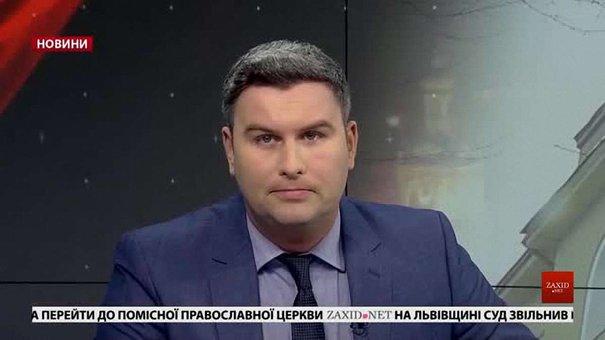 Головні новини Львова за 14 січня