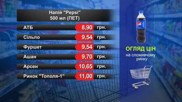 Pepsi. Огляд цін у львівських супермаркетах за 16 січня