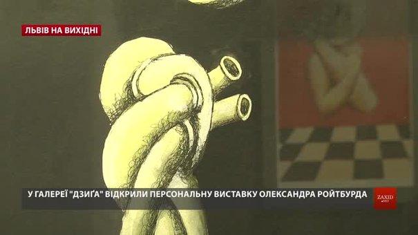 Культурні події у Львові на вихідні 26-27 січня