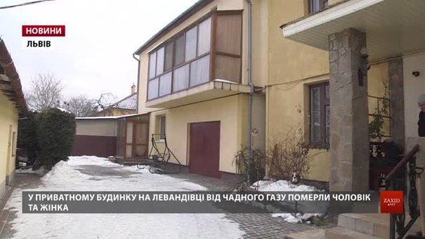 У будинку загиблих від чадного газу львів'ян виявили чимало порушень