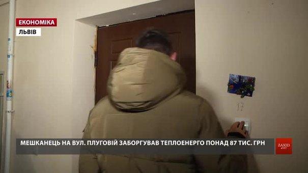 У Львові тепловики з виконавчою службою ходять у рейди до боржників