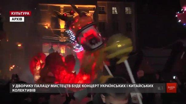 У Львові святкуватимуть Китайський Новий рік з 1 по 5 лютого