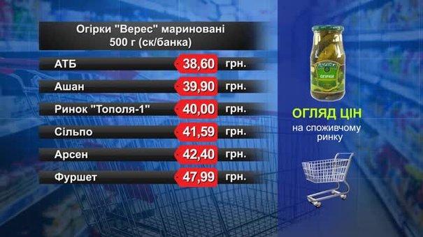 Огірки «Верес» мариновані. Огляд цін у львівських супермаркетах за 1 лютого