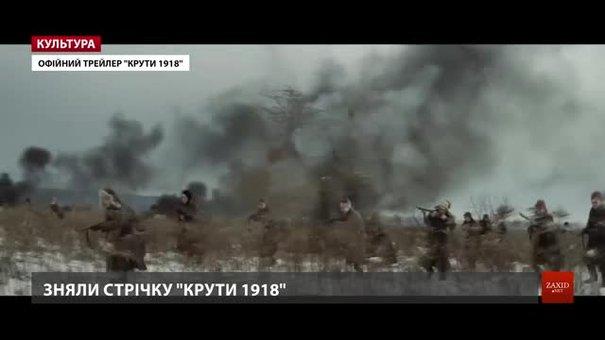 У Львові знімальна група презентувала фільм «Крути 1918»