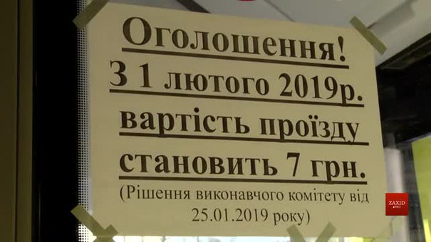 Львів'яни по-різному сприйняли подорожчання проїзду у міських автобусах