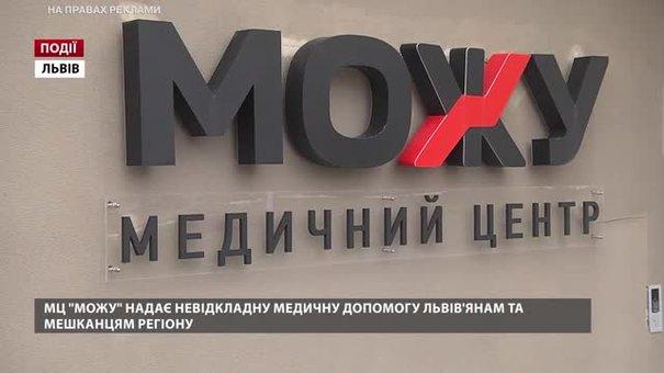 Медичний центр «Можу» надає невідкладну медичну допомогу львів'янам та мешканцям регіону