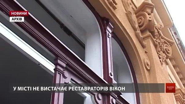За три години львів'яни подали річну норму заявок на програму реставрації вікон