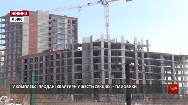 У Львові вкладники житлового кварталу вже рік не можуть отримати оплачених квартир