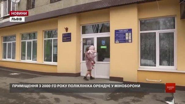 Управління охорони здоров'я Львова судитиметься з Міноборони за приміщення поліклініки