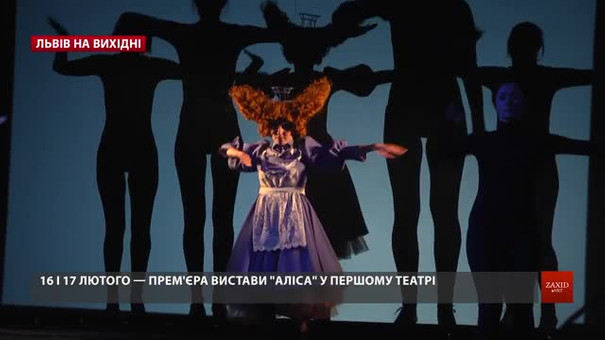 Культурні події у Львові на вихідні 16-17 лютого