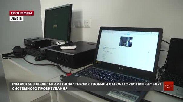 У Львівському університеті запрацювала IT-лабораторія