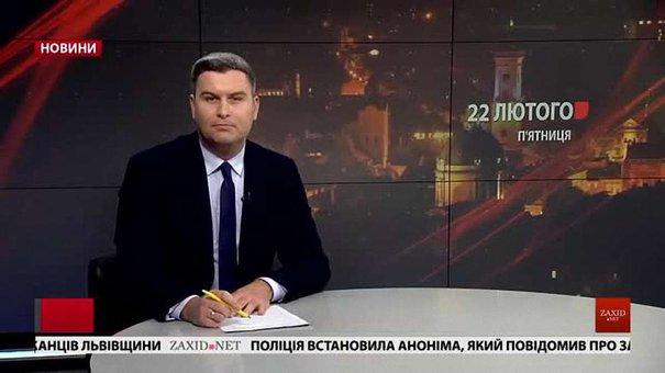 Головні новини Львова за 22 лютого
