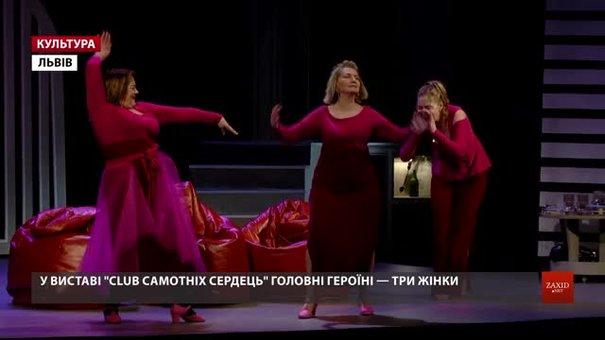 У березні заньківчани презентують хіт Бродвею «Club самотніх сердець»