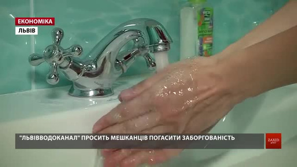 «Львівводоканал» просить мешканців погасити заборгованість