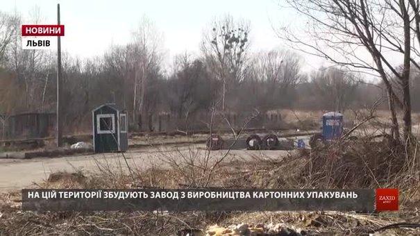 На аукціоні з продажу землі у Львові викупили ділянку під будівництво заводу