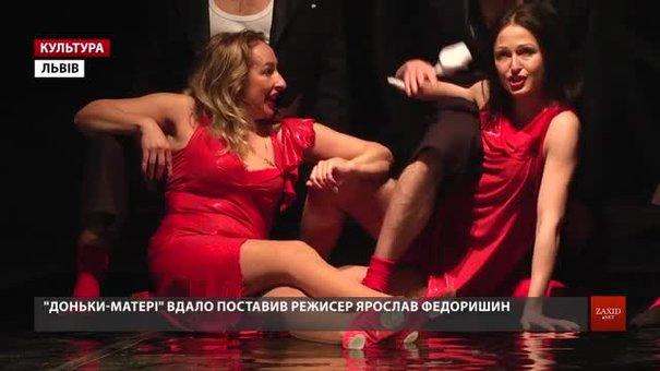 У львівському театрі відбудеться прем'єра вистави «Доньки-Матері» про двох повій