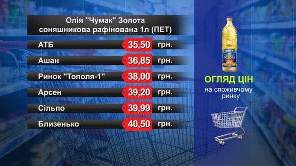 Олія «Чумак» Золота. Огляд цін у львівських супермаркетах за 1 березня