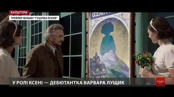 У Львові влаштували допрем'єрний показ фільму-мюзиклу «Гуцулка Ксеня»