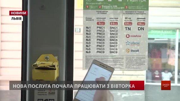 У львівському електротранспорті запровадили sms-оплату за проїзд