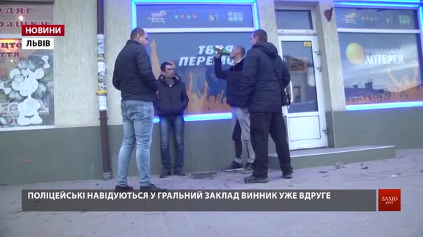 У Винниках поліція вдруге вилучила гральні автомати в салоні «Національної лотереї»