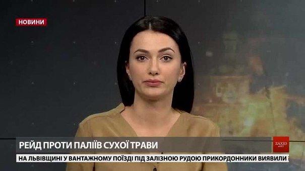 Головні новини Львова за 6 березня