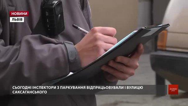 Львівські депутати можуть суттєво збільшити кількість інспекторів з паркування