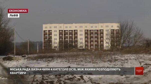 Між учасниками АТО розподілили ще 8 квартир у будинку на вул. Під Голоском у Львові