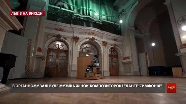 Культурні події у Львові на вихідні 8-10 березня
