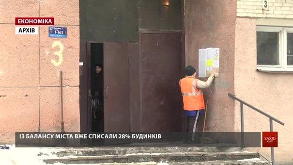 У Львові продовжили процес списання будинків з балансу ЛКП