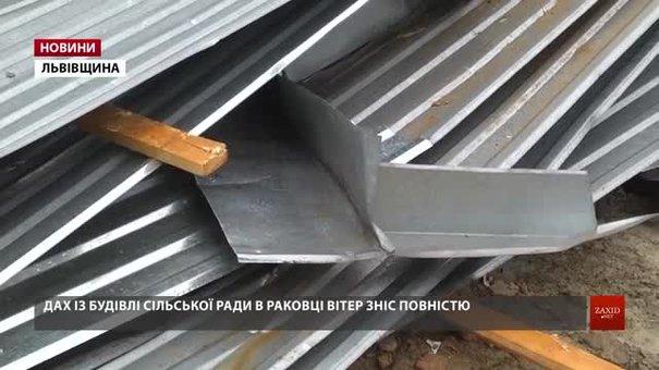 Нічний буревій знеструмив майже сотню населених пунктів Львівщини та зірвав десятки дахів