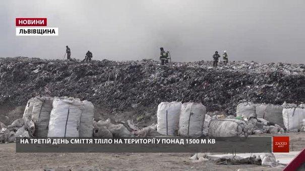 Сміттєзвалище біля Новояворівська, яке загорілося через підпал сухої трави, гасили три дні