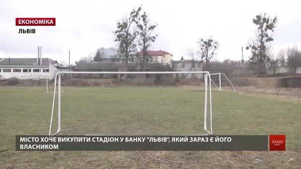 На стадіоні «Торпедо» у Львові планують створити інфраструктуру для легкої атлетики