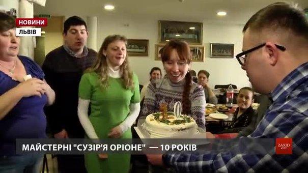 Львівська майстерня «Сузір'я Оріоне», що опікується особливою молоддю, відсвяткувала 10-річчя