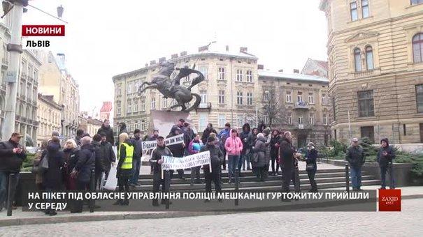 Працівники поліції вимагають передати містові відомчий гуртожиток на Виговського, 45а