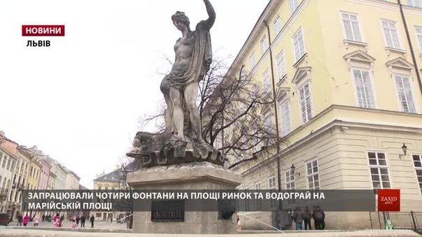 У центрі Львова запрацювали п'ять фонтанів