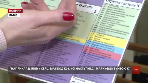 З 1 квітня в Україні в тестовому режимі запрацює електронна картка пацієнта