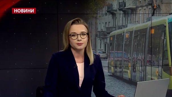 Головні новини Львова за 28 березня