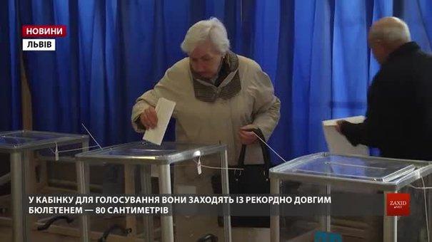 На виборчих дільницях Львова розпочали обирати президента України