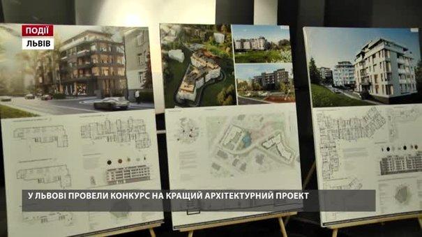У Львові провели конкурс на найкращий архітектурний проект