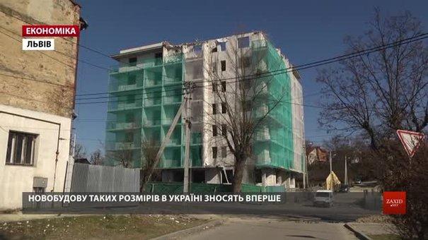 У Львові вперше в Україні почали зносити 7-поверховий самобуд