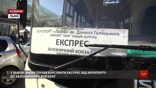 У Львові відновили експрес-маршрут між аеропортом і залізничним вокзалом