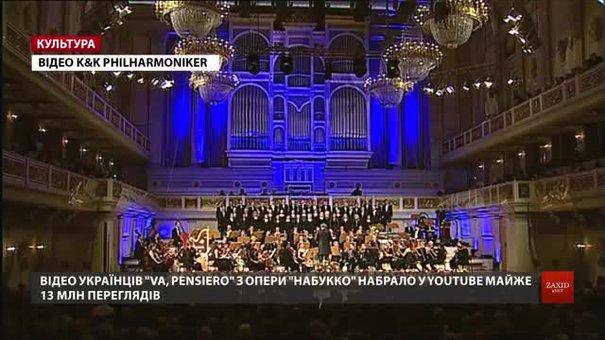 У Львові зазвучать найкращі оперні хори світу