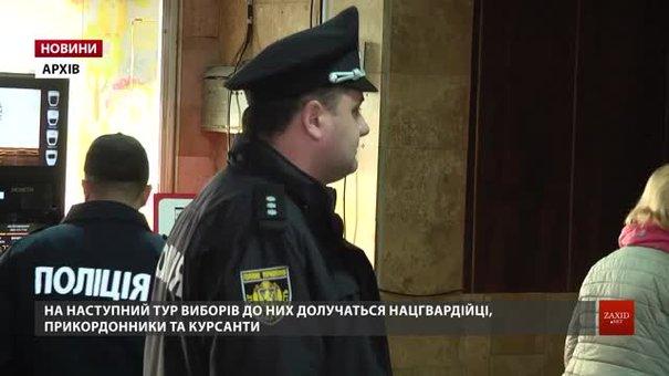 Дільниці Львівщини у день другого туру виборів президента охоронятиме більше силовиків
