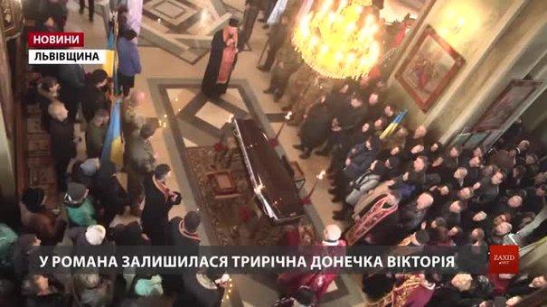 На Львівщині попрощалися з бійцем-добровольцем Романом Федоришиним