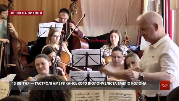 Культурні події у Львові на вихідні 13-14 квітня