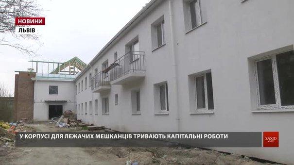У львівському геріатричному пансіонаті ремонтують корпус для лежачих мешканців