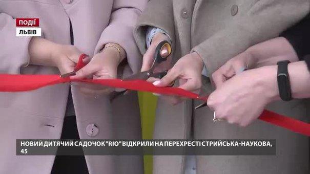 У Львові з'явився новий дитячий садочок мережі Rio