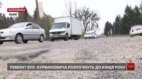 Вулицю Курмановича у Львові почнуть ремонтувати цього року