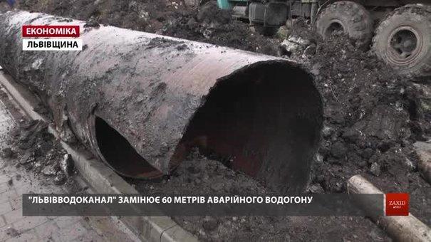 У Винниках «Львівводоканал» міняє аварійний водогін