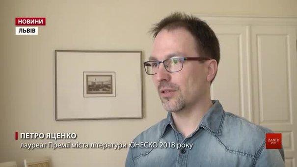 Цієї суботи у Львові стартує прийом заявок на Премію міста літератури ЮНЕСКО